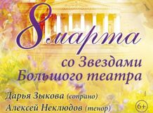 8 марта с солистами Большого театра<br>