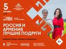 цены на Россия и Армения — лучшие подруги 2019-12-05T19:30  в интернет-магазинах