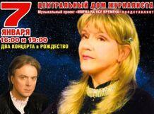 Жанна Бичевская «Рождественский концерт»<br>