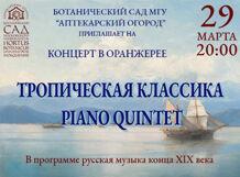 Концерт в оранжерее «Тропическая классика. Piano Quintet» 2019-03-29T20:00 тропическая классика анжелика минасова 2018 12 07t20 00
