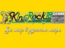 Мы едем на K!nRock'18 - Московский отборочный батл