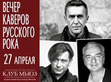 Вечер Каверов Русского Рока