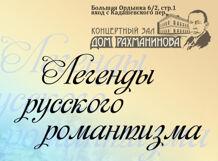 Легенды русского романтизма