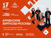 Армянские виртуозы Москвы 2019-10-17T19:30
