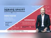 «Energy master. Как быть в Потоке» и «Superwoman. Как развить вашу женскую силу» 2019-11-24T11:00