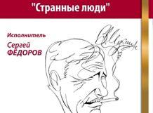 Странные люди. В. Шукшин