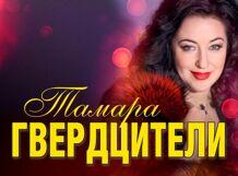 Тамара Гвердцители 2019-11-08T19:00