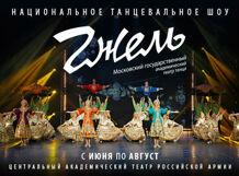 Национальное танцевальное шоу