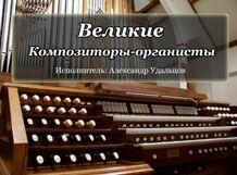 Великие композиторы-органисты<br>