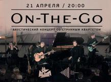On-The-Go. Акустический концерт со струнным квартетом 2018-04-21T20:00 женские часы go girl only go 694925