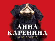 Анна Каренина 2018-12-29T19:00