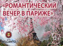Романтический вечер в Париже. Концерт для органа, оркестра и песочной анимации 2019-05-11T21:00 концерт национального оркестра народной музыки китая 2018 09 21t19 00