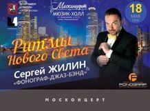 Сергей Жилин и Фонограф Джаз-Бэнд. Ритмы Нового Света