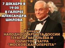 Герард Васильев и солисты театра «Московская оперетта»