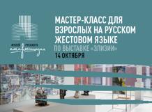 Мастер-класс для взрослых на русском жестовом языке по проекту Валерия Кошлякова «Элизии»<br>