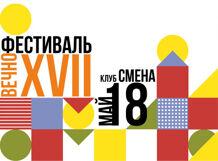 Фото - Фестиваль Вечно XVII 2019-05-18T17:00 тайна семьи уингрейв 2018 11 18t17 00