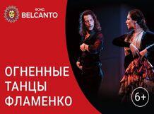 цена на Огненные танцы Фламенко 2019-10-10T20:00