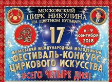 17 международный фестиваль циркового искусства 2018-09-06T19:00 транскрипция цвета 2018 07 06t19 00