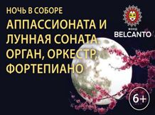 «Аппассионата и Лунная соната». Орган, оркестр, фортепиано 2018-11-03T21:00 flora express лунная соната