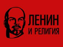 Ленин и религия. О чем молчали советские учебники и Церковь (часть 1)<br>