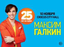 Максим Галкин «25 лет на сцене»<br>