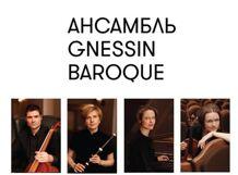 Ансамбль Gnessin Baroque. Сонаты XVII в. 2020-04-06T19:00