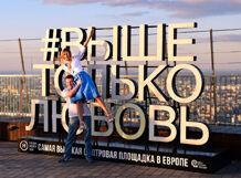 Открытая смотровая площадка в Москва-сити «Выше только любовь»! фото