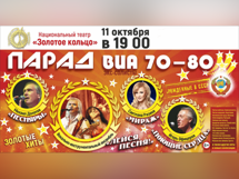 Парад ВИА 70-80 г. 2019-10-11T19:00 парад виа 70 80 х 2019 01 05t19 30