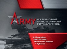 АРМИЯ-2016. Авиационный кластер от Ponominalu