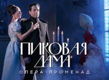 Опера-променад «Пиковая дама» 2019-10-18T21:30 опера променад пиковая дама 2019 03 02t20 30