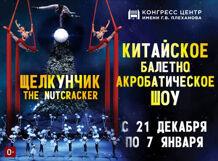 цены Китайское балетно-акробатическое шоу