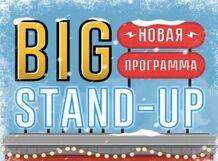 Big Stand up Новая программа 2018-03-23T21:00