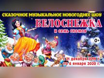 Сказочное музыкальное шоу «Белоснежка и семь гномов» 2020-01-05T11:00