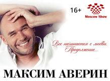 Максим Аверин «Все начинается с любви. Продолжение»<br>