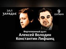 Фортепианный дуэт А. Володин, К. Лифшиц 2019-09-09T19:00 фортепианный дуэт алексей володин и константин лифшиц