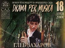 Концерт в оранжерее «Drama per musica. Глеб Захаров» 2019-04-18T20:00 грязнуля 2018 04 18t20 00