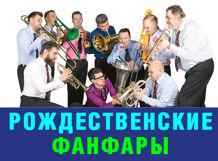 Рождественские фанфары 2019-01-06T19:00 доходное место 2018 06 06t19 00