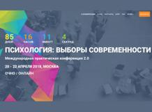 Международная конференция 2.0 Психология: Выборы современности