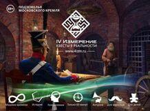 Квест «Подземелья Московского Кремля»<br>