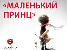«Маленький принц». Сергей Безруков 2018-12-23T12:00 путешествие солнышка 2018 12 23t12 00