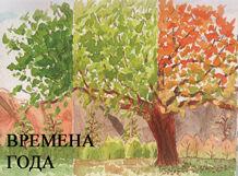 Антонио Вивальди «Времена года» 2019-03-08T20:00 антонио вивальди времена года