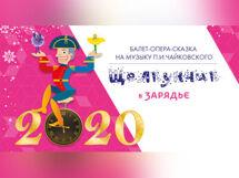 Щелкунчик 2020-01-05T18:00 антракт 2019 01 05t18 00