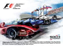 Formula 1 Гран-при России 2016 от Ponominalu