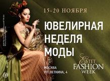 Ювелирная неделя моды Estet Fashion Week
