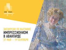 Групповая экскурсия по выставке «Импрессионизм в авангарде» 2018-06-21T19:00 для презентации на выставке
