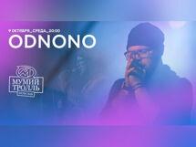 все цены на Odnono 2019-10-09T20:00 онлайн
