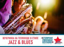 Jazz and Blues на теплоходе