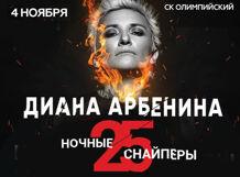 Диана Арбенина. Ночные Снайперы 25 лет 2018-11-04T19:00 мизери 2018 02 04t19 00