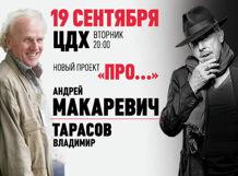 Андрей Макаревич. Новый проект «ПРО…»<br>