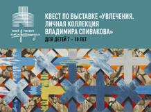 Квест по выставке «Увлечения. Личная коллекция Владимира Спивакова»<br>